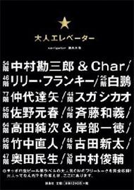 """""""大人""""を語り尽くす 大人気CM「大人エレベーター」が書籍化!"""