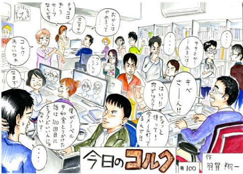 羽賀翔一さんがFacebookページで連載中の1ページマンガ「今日のコルク」第100回