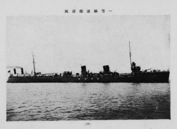 一等駆逐艦「浦風」