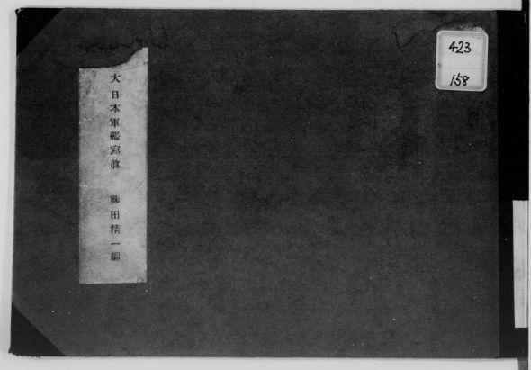 大日本軍艦写真帖(1924年)
