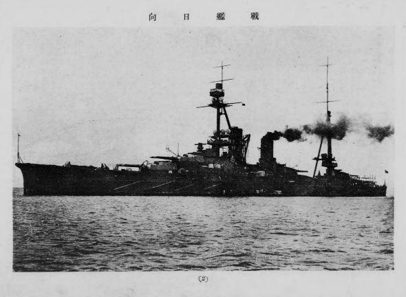 戦艦「日向」