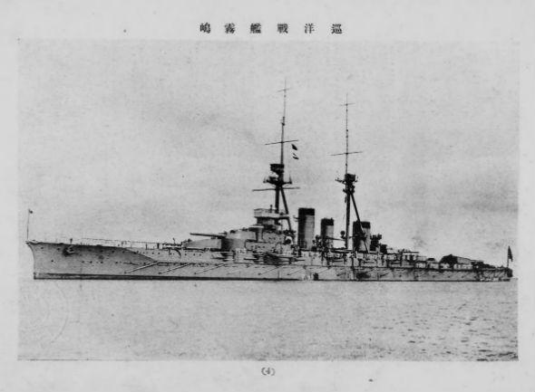 巡洋戦艦「霧島」