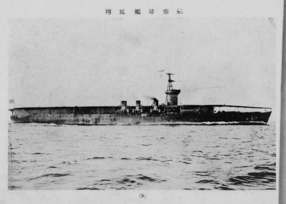 航空母艦「鳳翔」