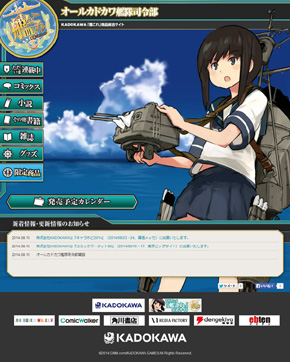 オールカドカワ艦隊司令部 (C) 2014 DMM.com/KADOKAWA GAMES All Rights Reserved.