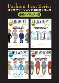 Fashion Text Series 無料ダイジェスト版