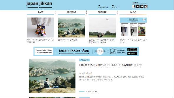 アプリマガジン「japan jikkan」