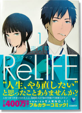 『ReLIFE』(夜宵草)