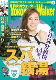 8月20日発売の『横浜ウォーカー』