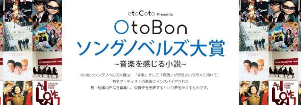 OtoBon ソングノベルズ大賞〜音楽を感じる小説〜