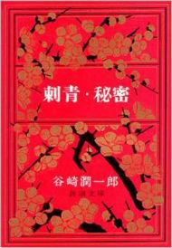 『刺青・秘密』(谷崎潤一郎/新潮社)