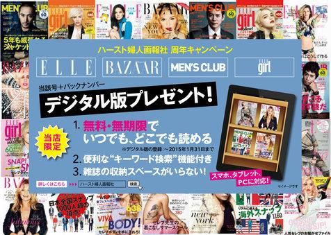 雑誌デジタルキャンペーン