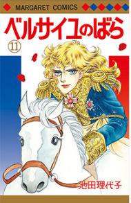 『ベルサイユのばら』11巻(池田理代子)