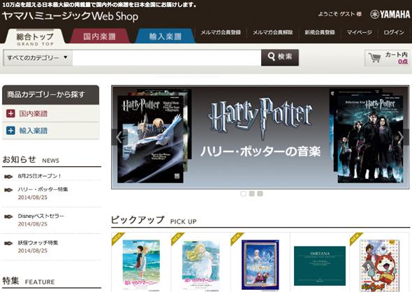 ヤマハミュージックWeb Shop