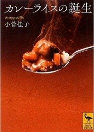 日本の国民食? カレーライスにまつわるウラ話
