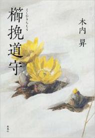 『櫛挽道守』(木内昇)