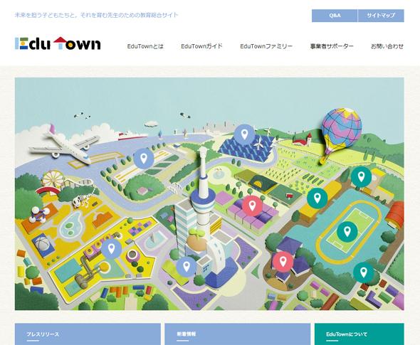 教育総合サイト「EduTown」
