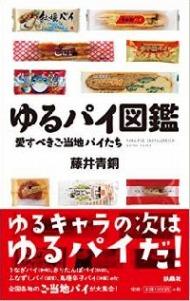 藤井さんの著書『ゆるパイ図鑑』(扶桑社刊)