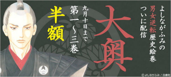 『大奥』1巻〜3巻半額キャンペーン