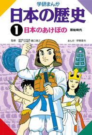 『学研まんが日本の歴史』全1巻