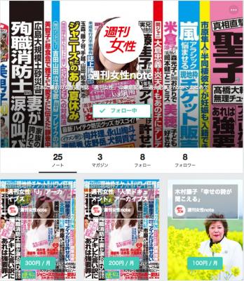 『週刊女性』の購読サービスがスタート