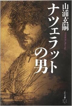 『ナツェラットの男』(山浦玄嗣/ぷねうま舎)