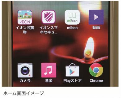 電子書籍アプリ「mibon」をインストールしたスマホのホーム画面イメージ
