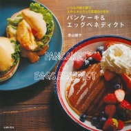 実はお手軽! 美味しいパンケーキ&エッグベネディクトを作るコツ