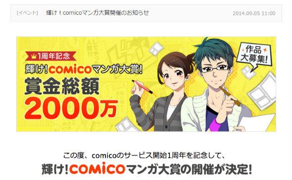 輝け!comicoマンガ大賞