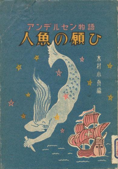 『人魚の願ひ』(話の友社)