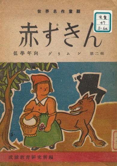 『赤ずきん』(野村書房)