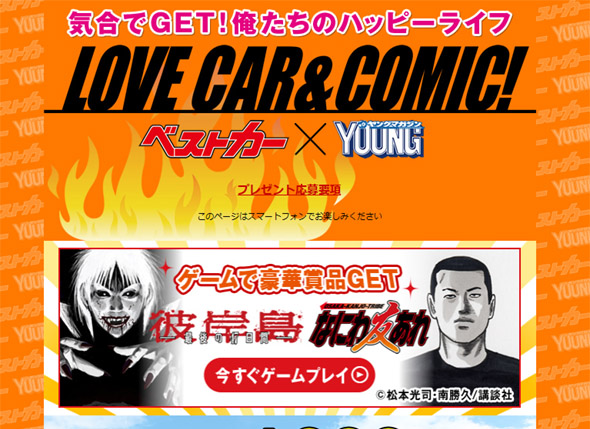 �C������GET�I�������̃n�b�s�[���C�t LOVE CAR �� COMIC�I