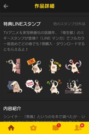 『寄生獣』特典LINEスタンプ