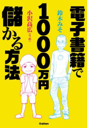 『電子書籍で1000万円儲かる方法』(鈴木みそ|小沢高広(うめ) /学研パブリッシング)