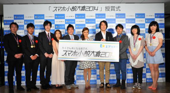 E★エブリスタ スマホ小説大賞2014の受賞者