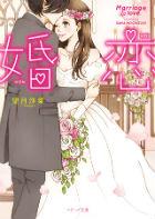 『婚恋』(望月沙菜)
