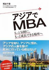 人生を変える! アジアMBA留学のすすめ