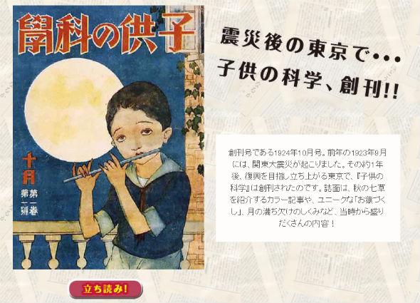 『子供の科学』創刊号