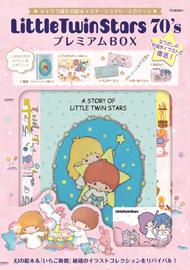 プレミアムボックス『Little Twin Stars 70'sプレミアムBOX』 キャラクター著作/株式会社サンリオ ©'76
