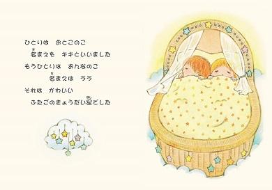 復刻絵本『リトルツインスターズものがたり』 キャラクター著作/株式会社サンリオ ©'76