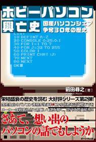 『ホビーパソコン興亡史 国産パソコンシェア争奪30年の歴史』(前田尋之/オークラ出版)