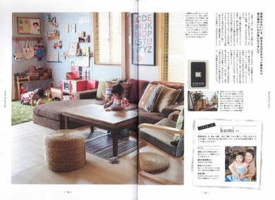『RoomClip Style』22P〜23Pより