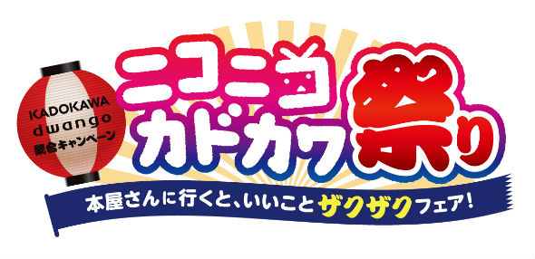 KADOKAWA dwango 統合キャンペーンニコニコカドカワ祭り
