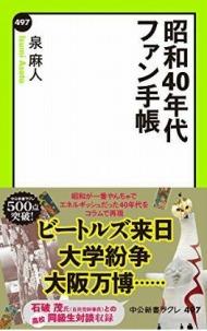 """マンガ、巨人、公害……昭和40年代の""""光""""と""""影"""""""