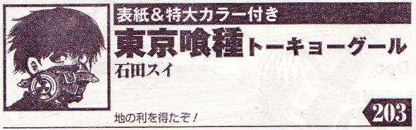 作者巻末コメント(『週刊ヤングジャンプ』42号あとがきより)