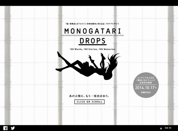 『物語』シリーズの軌跡をたどる特設サイト「MONOGATARI DROPS」