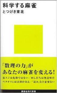 『科学する麻雀』(とつげき東北/講談社)