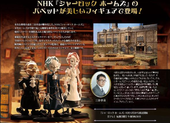 シャーロックホームズ フィギュアコレクション(©NHK/井上文太・NED・ホリプロ)