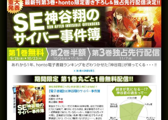 SE 神谷翔のサイバー事件簿(スクリーンショット=hontoのWebサイトより)