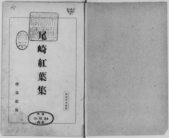 『現代日本文学全集 第6編』(改造社)