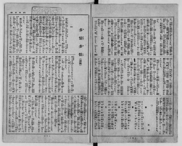 全ての漢字にルビが振ってあるのが特徴的